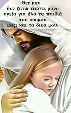 My Children Quotes, Quotes For Kids, Holy Family, I Pray, First Love, Words, Life, Sagrada Familia, First Crush