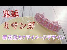 鬼滅ミサンガを考えてみた⑯【栗花落カナヲイメージ】 - YouTube Handmade Crafts, Friendship Bracelets, Youtube, Anime, Bracelets, Beaded Rings, Bracelet Designs, Kawaii Crafts, Beading