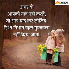 Hindi Quotes Images, Shyari Quotes, Gita Quotes, Life Quotes Pictures, Hindi Quotes On Life, Good Life Quotes, Motivational Quotes, Good Morning Beautiful Quotes, Hindi Good Morning Quotes