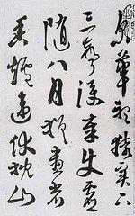 明-徐渭-杜甫秋兴4-台北故宫