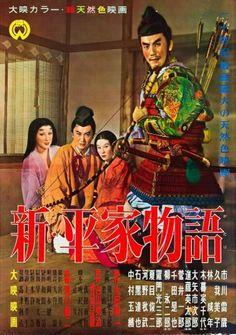 Shin Heike Monogatari - (New Tales Of The Taira Clan) 1955 ~