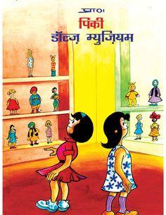 <3 Comics In English, English Magazine, Indian Comics, Doll Museum, Diamond Comics, Story Time, Ipod Touch, Childhood Memories, Children