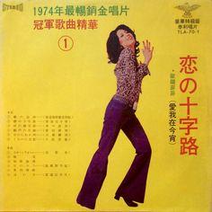 歐陽菲菲* - 恋の十字路 (Vinyl, LP) at Discogs