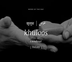 Urdu Words With Meaning, Hindi Words, Urdu Love Words, Dad Love Quotes, One Word Quotes, Unusual Words, Rare Words, Words For Writers, Words In Different Languages