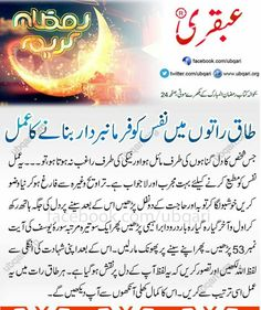 To become pious Islamic Dua, Islamic World, Islamic Quotes, Duaa Islam, Islam Quran, Prayer Verses, Quran Verses, Shab E Qadr, Ramzan Dua