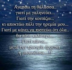 Sad Quotes, Love Quotes, Greece Quotes, Feeling Loved Quotes, Poetry, Sea, Thoughts, Feelings, Words