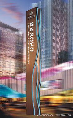 信达广场综合体导向标识规划设计提案_西安...