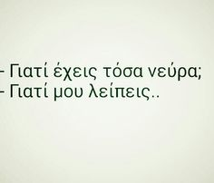 Μου λειπεις! Greek Love Quotes, Sad Love Quotes, Cute Quotes, Funny Quotes, I Still Miss You, Love You, Favorite Quotes, Best Quotes, Word Porn