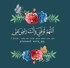 Islamic Love Quotes, Islamic Inspirational Quotes, Muslim Quotes, Arabic Quotes, Quran Verses, Quran Quotes, Quran Sayings, Islamic Prayer, Islamic Teachings