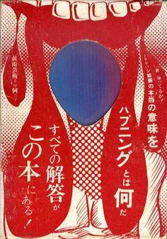 前衛の道 篠原有司男 1968年/美術出版社 函 少ヤケ・少傷み ¥2,500