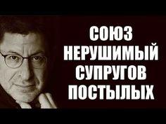 Михаил Лабковский ВЗРОСЛЫМ О ВЗРОСЛЫХ 6 декабря 2016 - YouTube