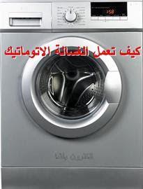 كيف تعمل الغسالة الاتوماتيك Washing Machine Laundry Machine Home Appliances