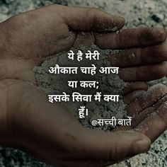 it's real True. Hindi Quotes Images, Hindi Words, Life Quotes Pictures, Hindi Quotes On Life, Life Lesson Quotes, Real Life Quotes, Gita Quotes, Karma Quotes, Reality Quotes