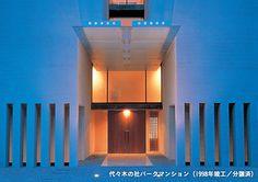 代々木の社パークマンション(1998年竣工/分譲済)