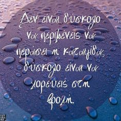 Psygrams Ideas in words Greek Quotes, Wise Words, Life Quotes, Inspirational Quotes, Wisdom, Thoughts, Feelings, Beautiful, Greek Language