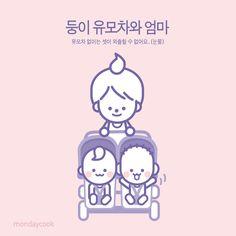 -  -  #육아 #딸둥이 #쌍둥이 #baby #あかちゃん # #twin #双子 #ふたご #そうし #아기 #bebé #niño #niña #캐릭터 #일러스트 #illustration #illust #イラスト #가족그리기