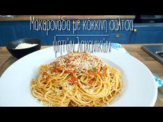 Ντομάτες, πιπεριές, κρεμμύδι και σκόρδο ψήνονται στο φούρνο για να δώσουν μια υπέροχη κόκκινη σάλτσα σε αυτή τη μακαρονάδα με σπαγγέτι ολικής άλεσης. Russian Recipes, Russian Foods, Vegan Recipes, Spaghetti, Pasta, Ethnic Recipes, Youtube, Noodles, Youtubers
