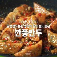 Best Korean Food, Korean Dishes, Salad Bar, Dumpling, Food Plating, No Cook Meals, Appetizers, Food And Drink, Cooking Recipes