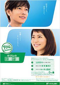 ゆうちょの定額貯金ポスター ゆうちょ銀行の広告デザイン