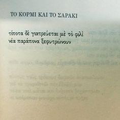 Ν. Χριστιανόπουλος