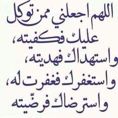 Islam Beliefs, Duaa Islam, Islam Hadith, Islamic Teachings, Islam Religion, Islam Quran, Alhamdulillah, Quran Arabic, Arabic Words