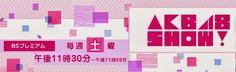 バラエティ番組160402 AKB48 SHOW #108.ts   ALFAFILE160402.AKB48.SHOW-t.#108.part01.rar160402.AKB48.SHOW-t.#108.part02.rar160402.AKB48.SHOW-t.#108.part03.rar160402.AKB48.SHOW-t.#108.part04.rar160402.AKB48.SHOW-t.#108.part05.rar160402.AKB48.SHOW-t.#108.part06.rar160402.AKB48.SHOW-t.#108.part07.rar160402.AKB48.SHOW-t.#108.part08.rar160402.AKB48.SHOW-t.#108.part09.rar ALFAFILE Note : AKB48MA.com Please Update Bookmark our Pemanent Site of AKB劇場 ! Thanks. HOW TO APPRECIATE ? ほんの少し笑顔 ! If You Like Then…