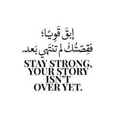 wisdom arabic Wisdom Quotes - Welcome to our website, We hope you are satisfied with the content we offer. Arabic English Quotes, Funny Arabic Quotes, Muslim Quotes, Islamic Quotes, Vie Motivation, Study Motivation Quotes, Talking Quotes, Mood Quotes, Wall Quotes