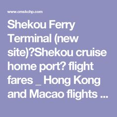 Shekou Ferry Terminal (new site)【Shekou cruise home port】 flight fares _ Hong Kong and Macao flights fares Flight Fare, News Sites, Shenzhen, Hong Kong, Cruise, Cruises