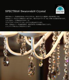 【LED対応】スワロフスキー シャンデリア spectraシリーズ