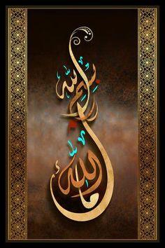 Arabic Calligraphy Art, Arabic Art, Calligraphy Alphabet, Celtic Art, Celtic Dragon, Arabesque, Plaster Art, Islamic Wallpaper, Iranian Art