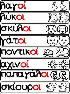 Alphabet, Learn Greek, Greek Language, Back 2 School, Kids Corner, Special Education, Grammar, Puzzles, Classroom