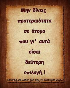 Favorite Quotes, Best Quotes, Funny Quotes, Life Quotes, Meaningful Quotes, Inspirational Quotes, Perfect Word, Funny Phrases, Greek Words