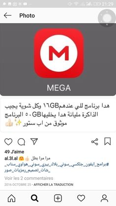 الذاكره المليانه Iphone Photo Editor App, Study Apps, Vie Motivation, Iphone App Layout, Book Qoutes, Learning Websites, Editing Apps, Photos, Arabic Language