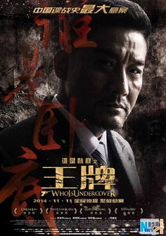 New posters and stills from 'Who is Undercover' starring Lin Chiling, Tony Leung Kai-fai, Gillian Chung and Vivian Wu
