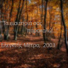 #metro #eisitiria