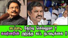எடப்பாடி தேர்வு செல்லுமா?கவர்னரின் அடுத்தகட்ட நடவடிக்கை! Tamil Cinema Ne...
