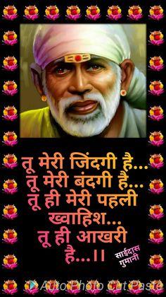 मेरे साईं... तू मेरी जिंदगी है... तू मेरी बंदगी है... तू ही मेरी पहली ख्वाहिश... तू ही आखरी है...।। Om Sai Ram, Sai Baba, Sayings, Lyrics, Quotations, Idioms, Quote, Proverbs