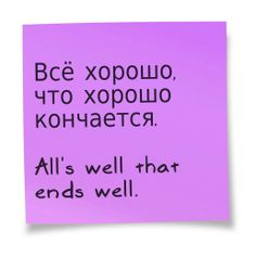 """""""Russian - English Proverbs and Sayings"""" will help you to sound like a native speaker. 34 pages, $6.99  http://www.amazon.com/Russian-English-Proverbs-Sayings/dp/1490994602/  This sticky note courtesy of @Pinstamatic (http://pinstamatic.com)"""
