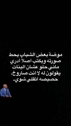 Funny Photo Memes, Funny Relatable Memes, Funny Texts, Funny Jokes, Jokes Quotes, Wisdom Quotes, Life Quotes, Arabic Funny, Funny Arabic Quotes