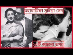 মহানায়িকা সুচিত্রা সেন সম্পর্কে ১০টি অজানা তথ্য!! Suchitra Sen greatest actress (ভিডিও সহ)  Suchitra Sen was the greatest top level Bengali movie actress. Suchitra also played role in Bollywood movies. Suchitra Sen and Uttam Kumar was the best couple of Bengali movie. The real name of Suchitra Sen was Roma Sen. In movies she known as Suchitra Sen.  Suchitra Sen was the cute, nice.