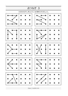 【点つなぎ】点描写でリハビリ・脳トレ・知育!プリント無料ダウンロード可能 | リハビリ・介護レク・知育用の教材無料配布【脳活き活きinfo】 Mental Maths Worksheets, 1st Grade Worksheets, Preschool Worksheets, Tools For Teaching, Teaching Strategies, Teaching Art, Hidden Picture Puzzles, Visual Perception Activities, Nursery Worksheets