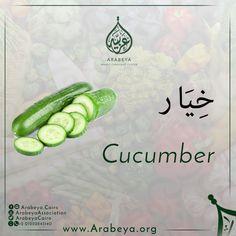 cucumber خيار