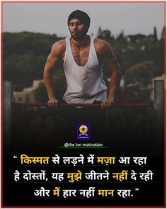 Motivational Thoughts In Hindi, Motivational Picture Quotes, Inspirational Quotes Pictures, Good Thoughts Quotes, Good Life Quotes, Study Motivation Quotes, Study Quotes, Karma Quotes, Reality Quotes