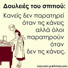 ΠΟΣΟ ΑΔΙΚΟ Advice Quotes, Words Quotes, Life Quotes, Sayings, Small Words, Great Words, Funny Greek Quotes, Funny Quotes, Smart Quotes