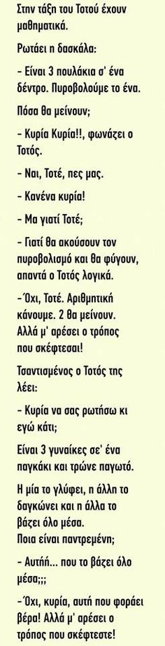 Jokes on you Funny Greek Quotes, Greek Memes, Jokes Images, Funny Images, Jokes Quotes, Me Quotes, Episode Choose Your Story, English Jokes, Clever Quotes