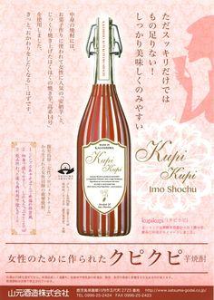 クピクピ Kupi Kupi: 芋 Sweet Potato Shochu from Yamamoto Syuzo Co.山元酒造  in Kagoshima prefecture, Japan