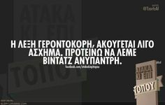xaxaxa Humor Quotes, Funny Quotes, Life Words, Greek Quotes, Ioi, Soul Food, Life Is Beautiful, Best Quotes, Funny Stuff
