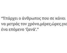 ...τα δευτερόλεπτα που τα πας! Greece Quotes, Relationship Quotes, Life Quotes, Distance Love Quotes, Motivational Quotes, Funny Quotes, Love Matters, Qoutes About Love, Greek Words
