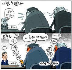 [국민만평-서민호 화백] 달라진 청문회..   Daum 뉴스