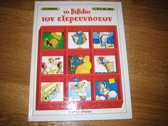 παιδικα βιβλια (ανανεωμενο) - ParentsCafe.gr